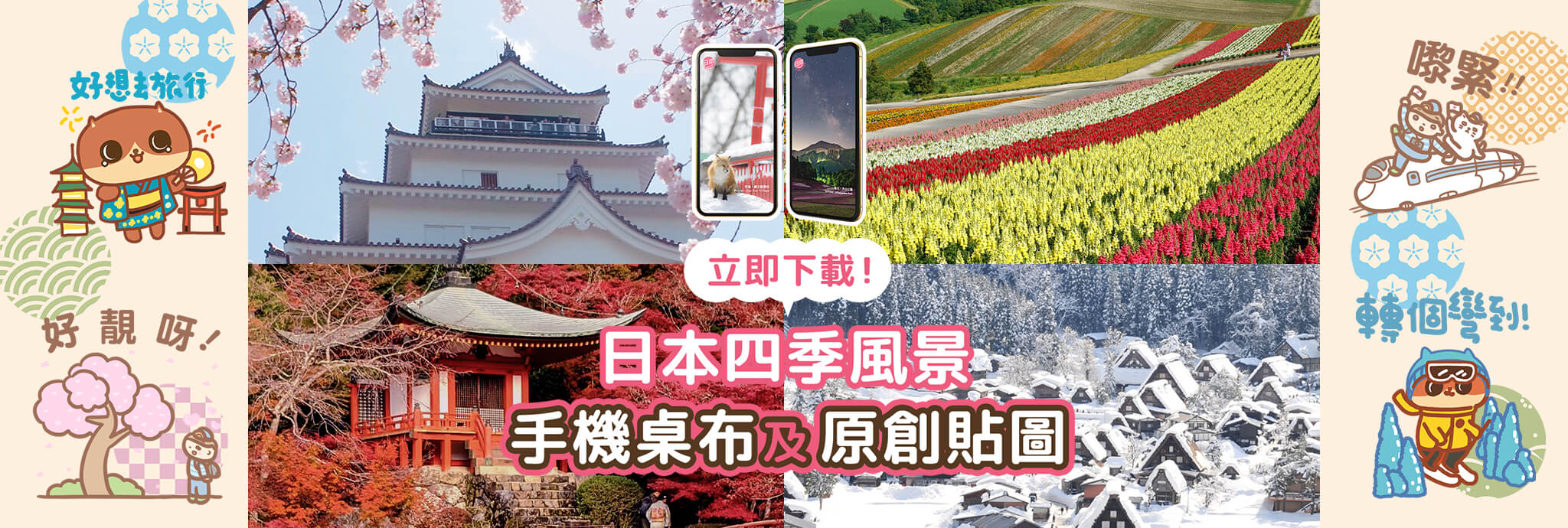 SmartPhone Wallpapers&Stickers Download