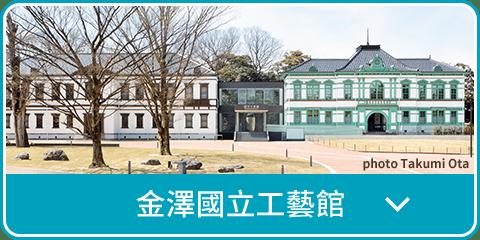金澤國立工藝館