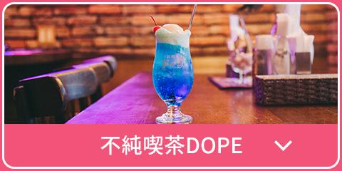 不純喫茶DOPE