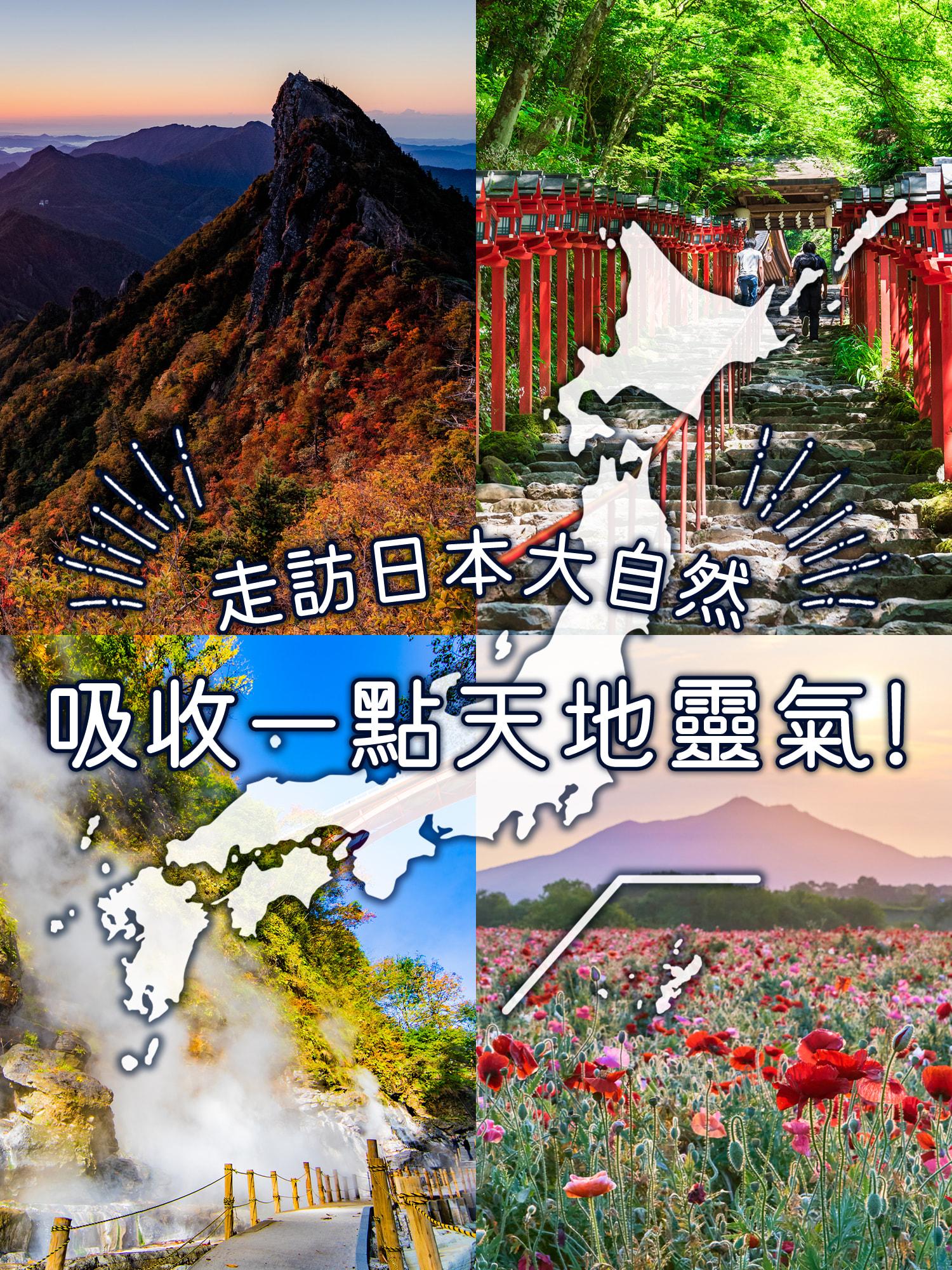 走訪日本大自然 吸收一點天地靈氣!