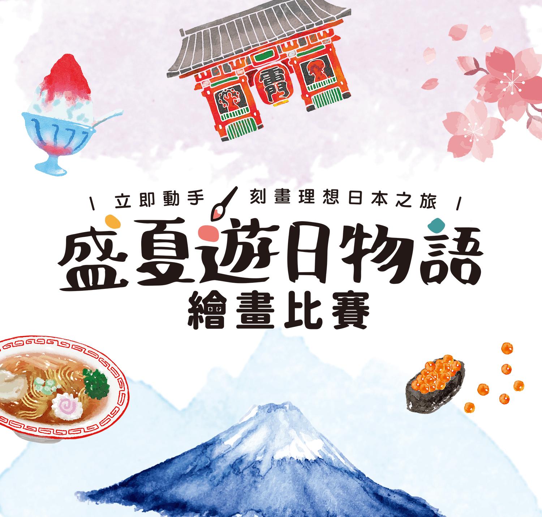 「盛夏遊日物語」繪畫比賽 立即動手 刻畫理想日本之旅