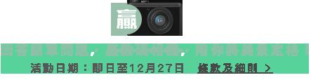 回答簡單問題,贏數碼相機,陪你將美景定格!活動日期:即日至12月27日