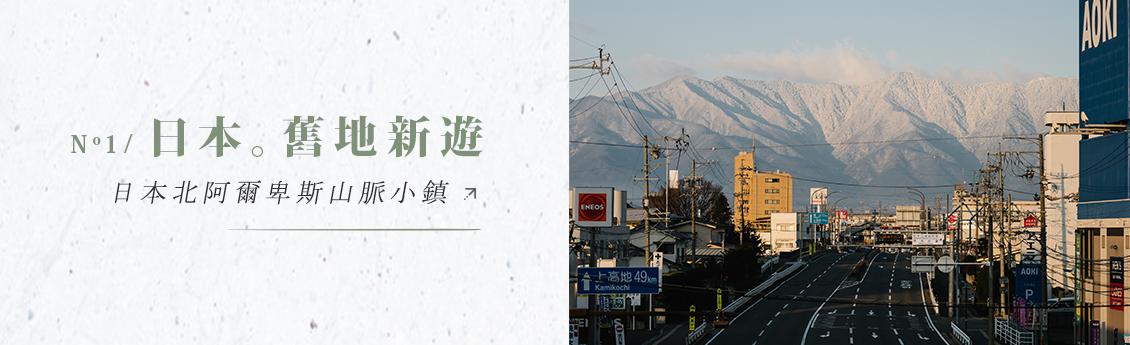 No. 1 / 日本・舊地新遊 - 日本北阿爾卑斯山脈小鎮