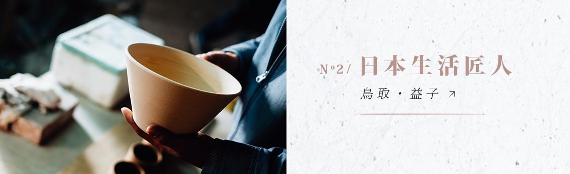 No. 2 / 日本生活匠人 - 鳥取・益子