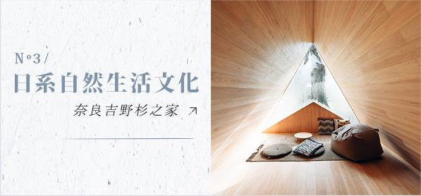 No. 3 / 日系自然生活文化 - 奈良吉野杉之家