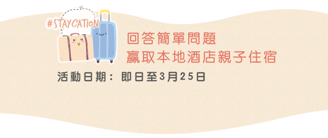 回答簡單問題,贏取本地酒店親子住宿 活動日期:即日至3月25日