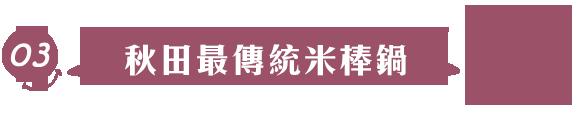 秋田最傳統米棒鍋